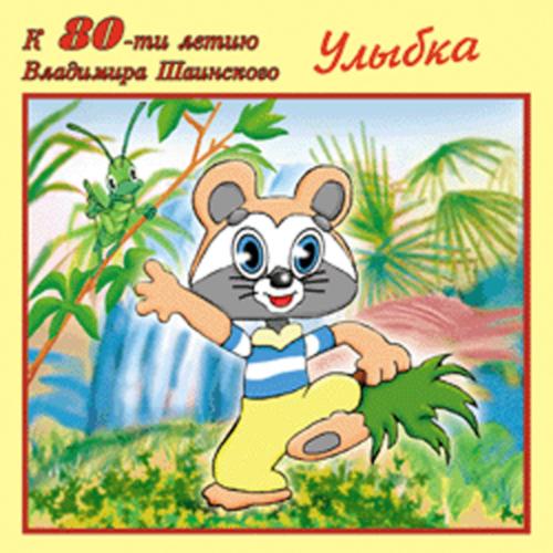 слушать детские песни из мультфильмов онлайн мов